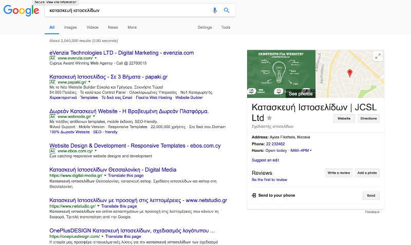google plus page in search results